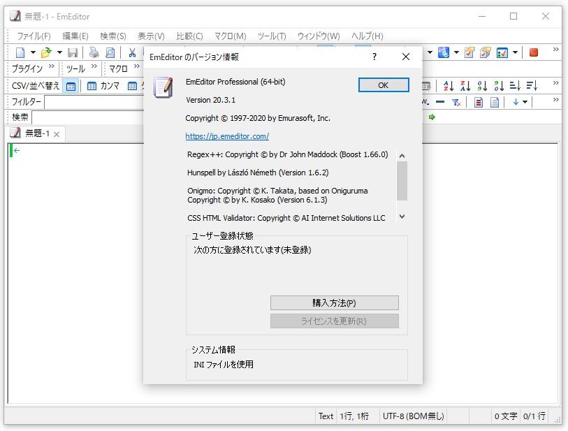 「EmEditor Professional」v20.3.0