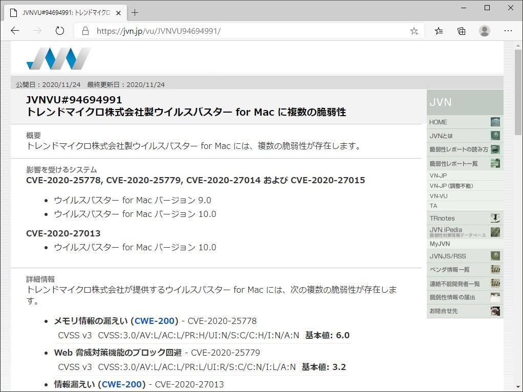 JVNが公開した脆弱性レポート(JVN#94694991)