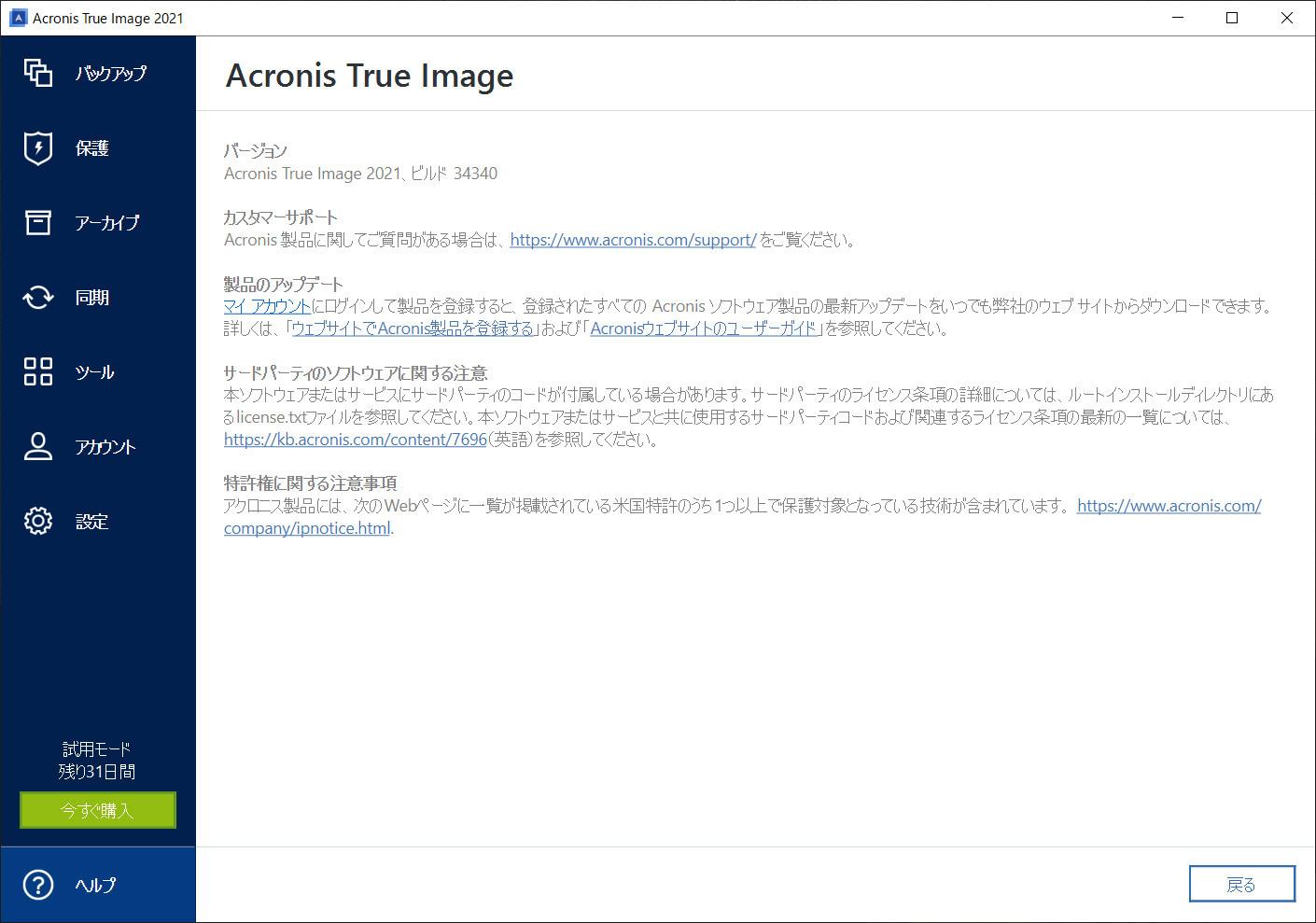 「Acronis True Image 2021」Build 34340