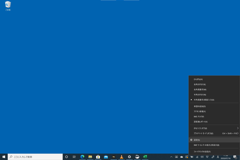 タスクトレイの右クリックメニューなどから「設定」アプリの[Microsoft IME]画面にアクセス