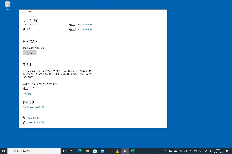下の方にスクロールし、[以前のバージョンの Microsoft IME を使う]オプションを有効化する