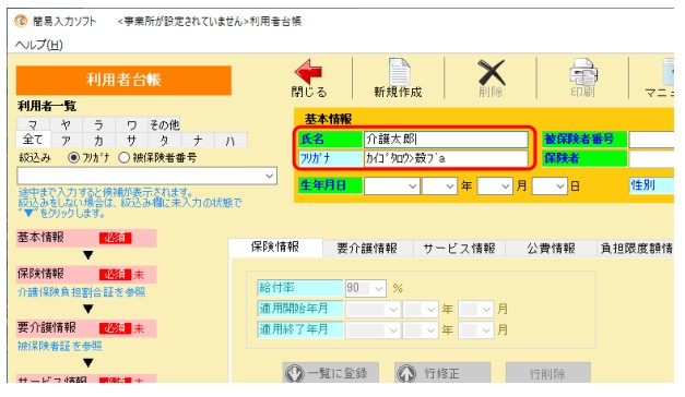 「Microsoft IME」で氏名を漢字で入力してもふりがな欄に正しいふりがなが出力されない