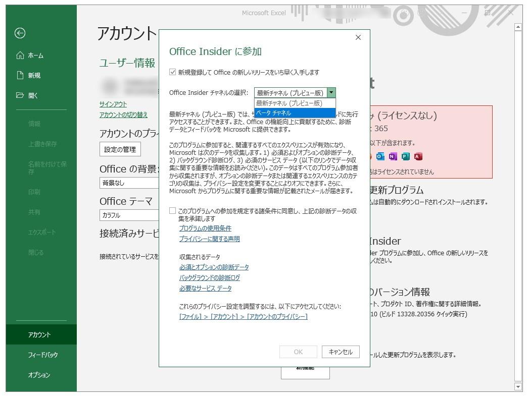 """""""Office Insider""""の""""Insider""""チャンネル(Windows/Mac)でテスト可能"""