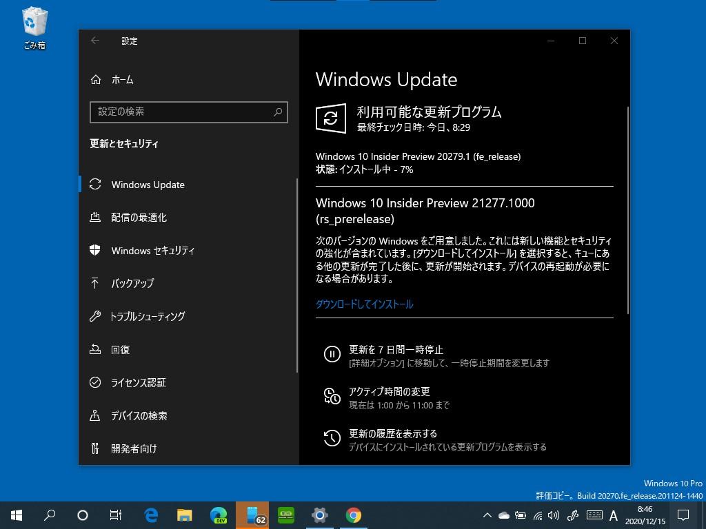 """Microsoft、「Windows 10 Insider Preview」Build 20279を""""Windows Insider Program""""の""""Dev""""チャネルで公開"""