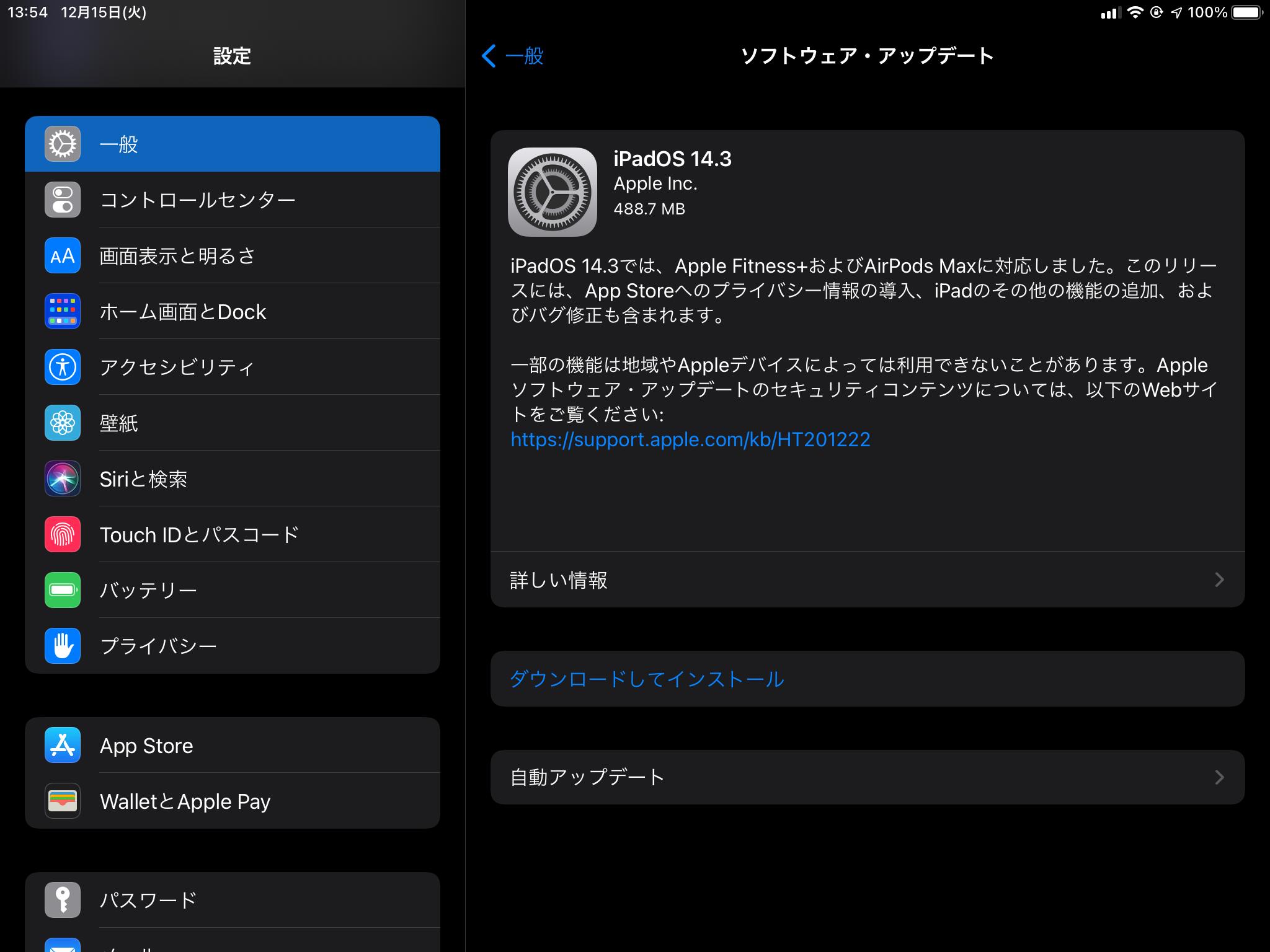 Apple、「iOS 14.3」「iPadOS 14.3」を正式公開
