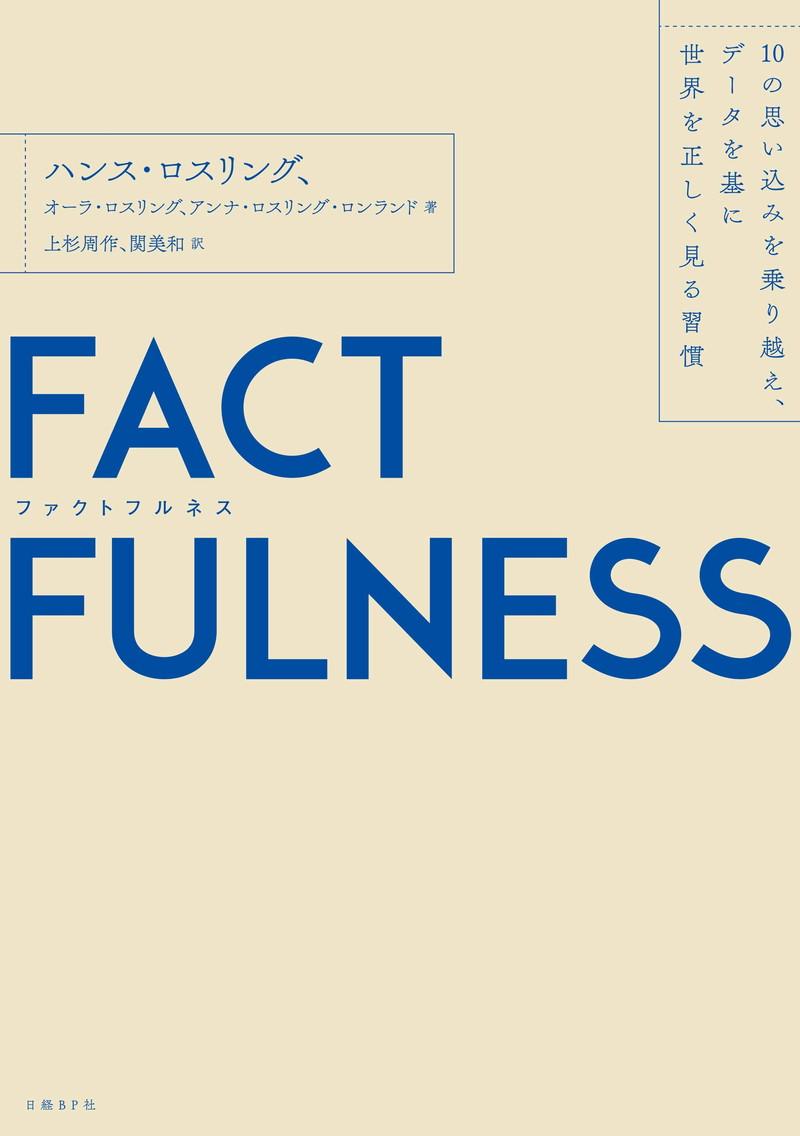 『FACTFULNESS(ファクトフルネス)10の思い込みを乗り越え、データを基に世界を正しく見る習慣』