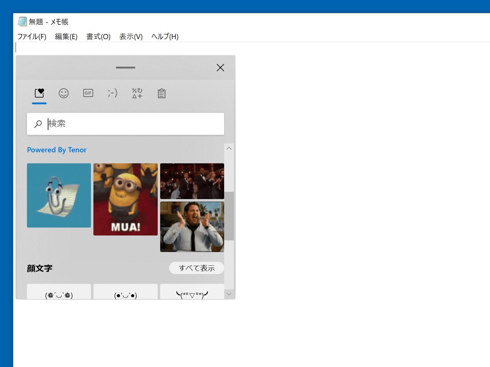 海外ユーザーを中心に人気のあるアニメーションGIFを挿入する機能
