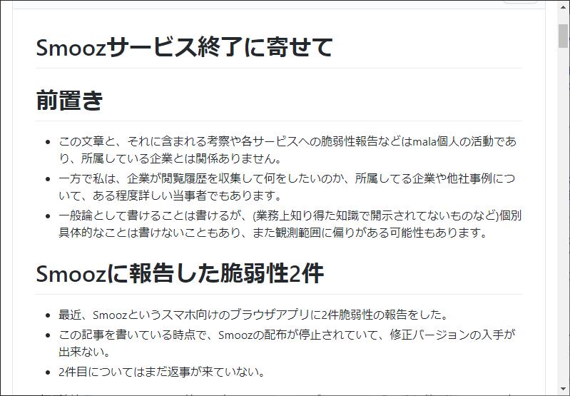 「Smooz」の脆弱性を報告するGitHub上のmala氏のページ