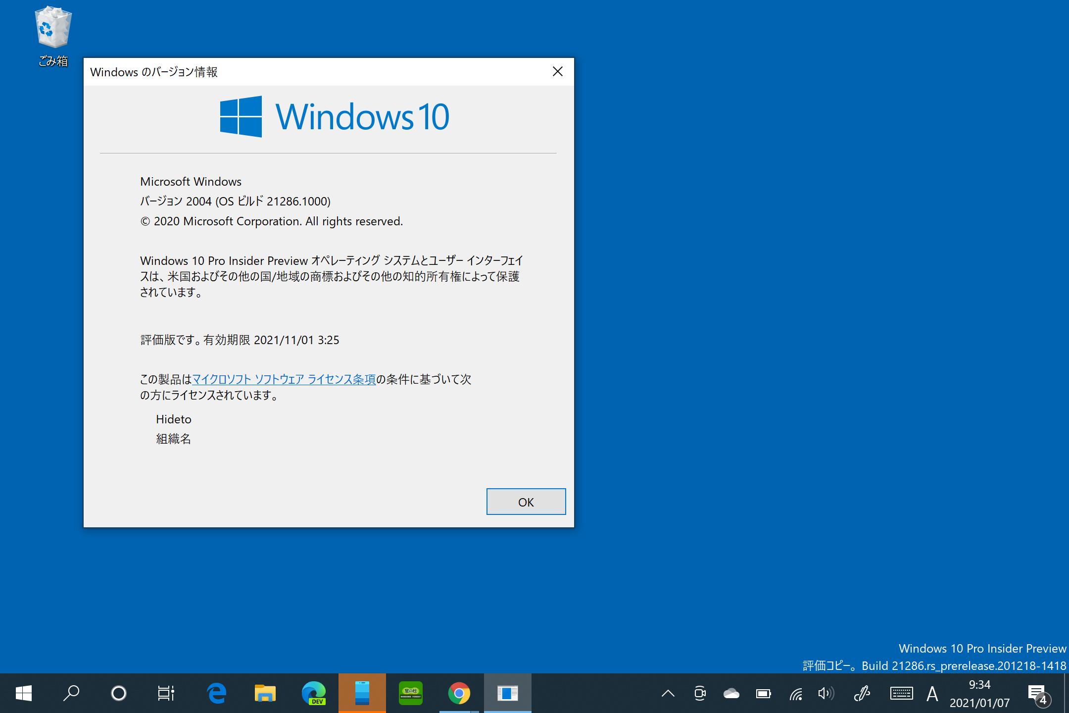 """Microsoft、「Windows 10 Insider Preview」Build 21286を""""Windows Insider Program""""の""""Dev""""チャネルで公開"""