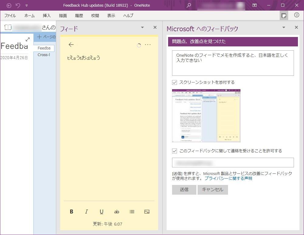 日本語の入力に不具合があるよう。ちゃんとフィードバックしましょう