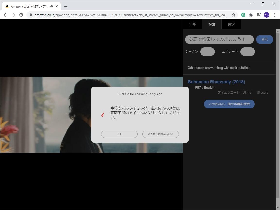 動画とともにサイドパネルが読み込まれ、[検索]タブに字幕がリストアップされる