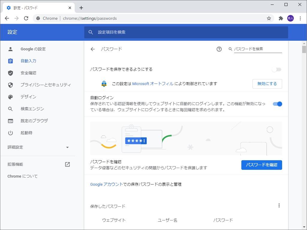 """""""chrome://settings/passwords""""画面。[パスワードを確認]ボタンを押すと、「Chrome」に保存されたIDとパスワードの組み合わせがスキャンされ、不正使用されたパスワードや簡単すぎて推測されやすいパスワードがリストアップされる"""