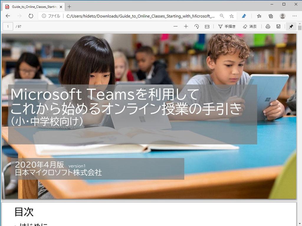 『Microsoft Teamsを利用してこれから始めるオンライン授業の手引き』