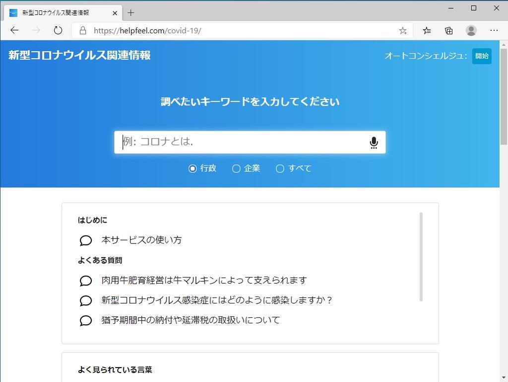 新型コロナウイルスのFAQ横断検索サイトを「Gyazo」「Scrapbox」のNota社が立ち上げ