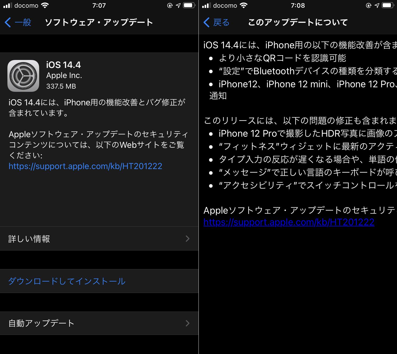 Apple、「iOS 14.4」「iPadOS 14.4」を正式公開