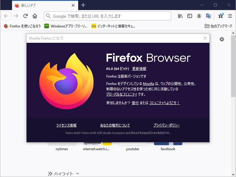「Firefox」v85.0