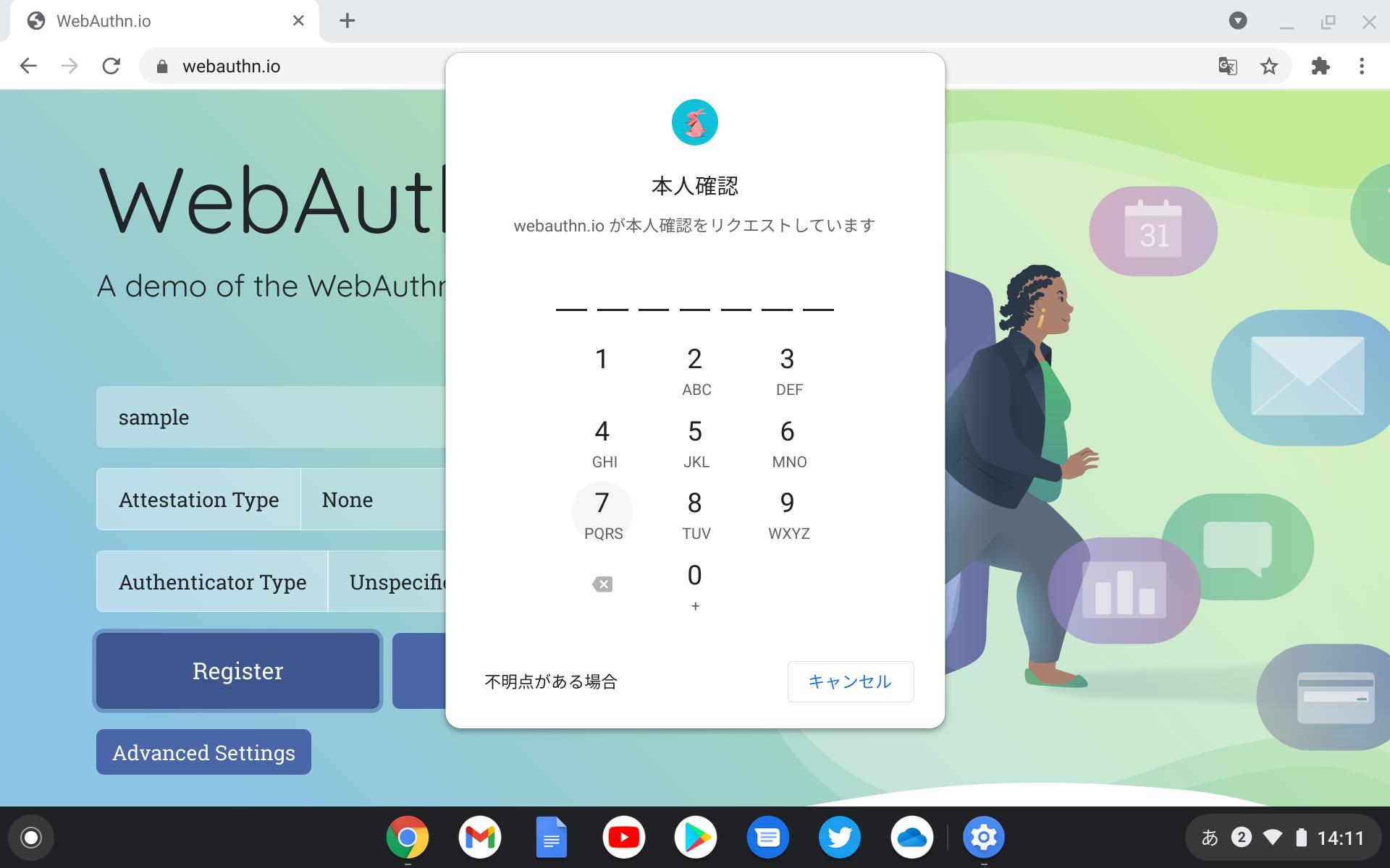 """WebAuthn""でお手軽ログイン"