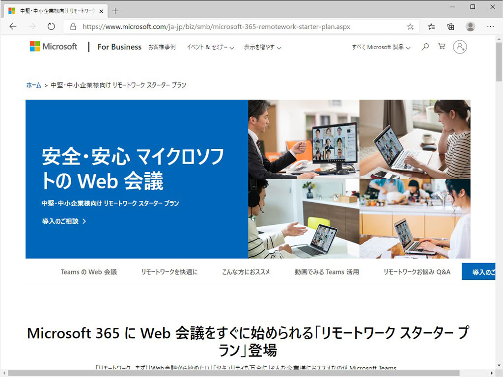 """マイクロソフト、「Microsoft 365」の日本独自プラン""""リモートワーク スターター プラン""""を開始"""