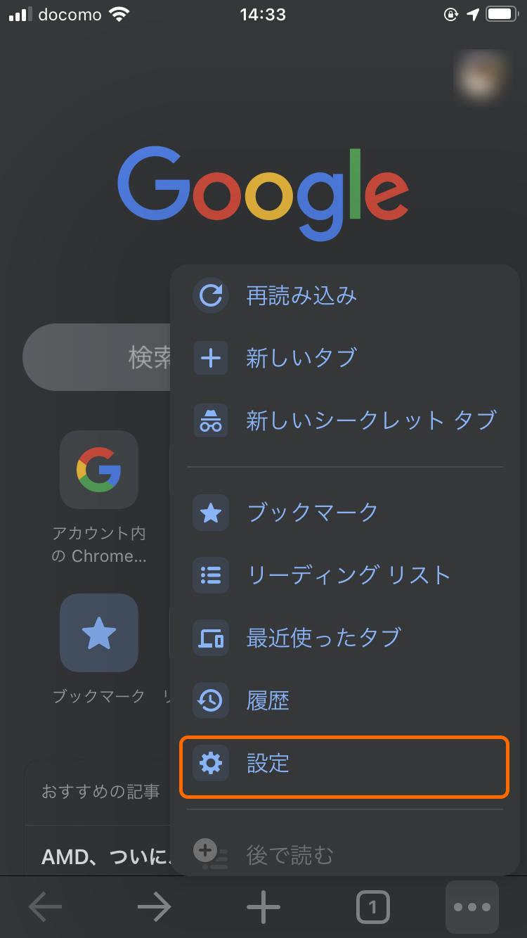 1. 「Chrome」の[…]メニューをタップして[設定]画面を開く