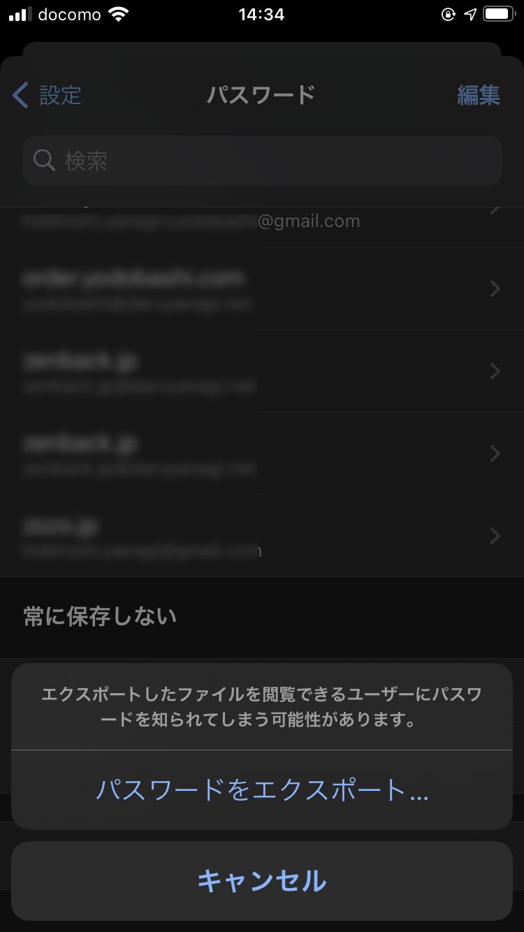 4.[パスワードをエクスポート」をタップ