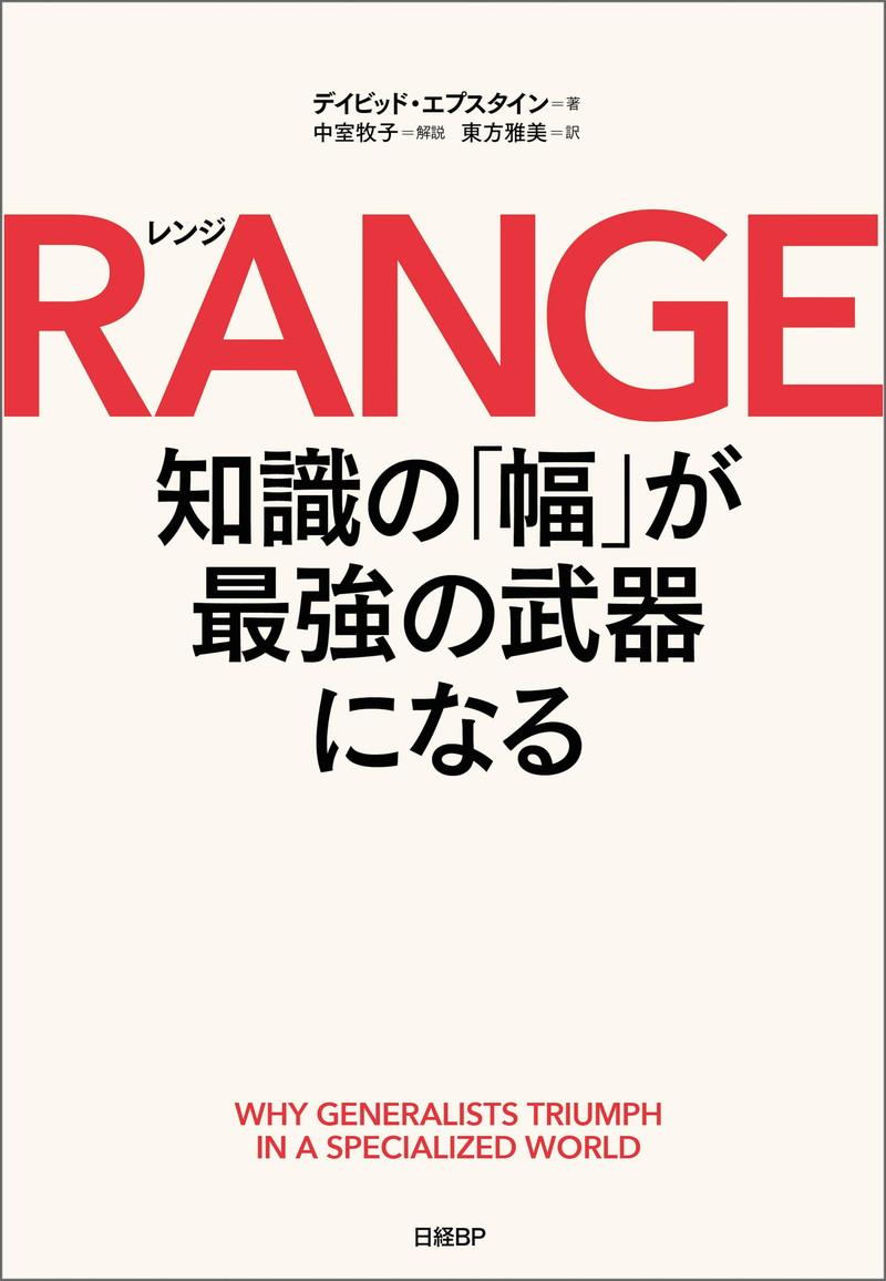 『RANGE(レンジ) 知識の「幅」が最強の武器になる』