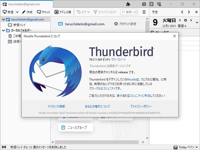 「Thunderbird」v78.7.1