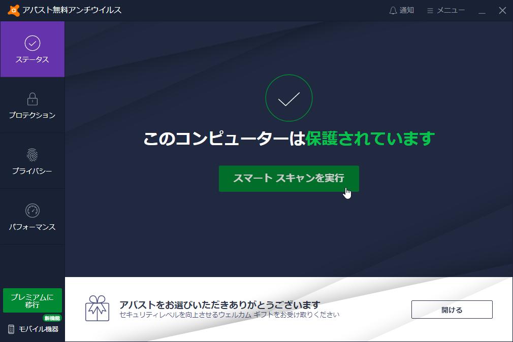 「アバスト無料アンチウイルス」v21.1