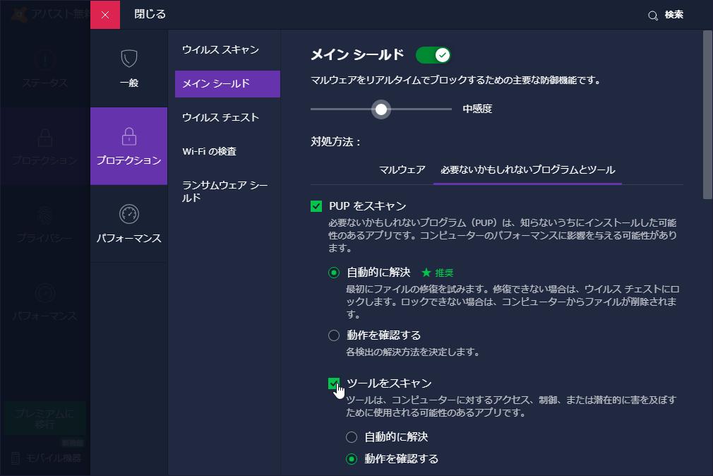 コインマイナー・ゲームチートツール・キージェネレーターなどの検出を[ツールをスキャン]チェックボックスでON/OFF可能