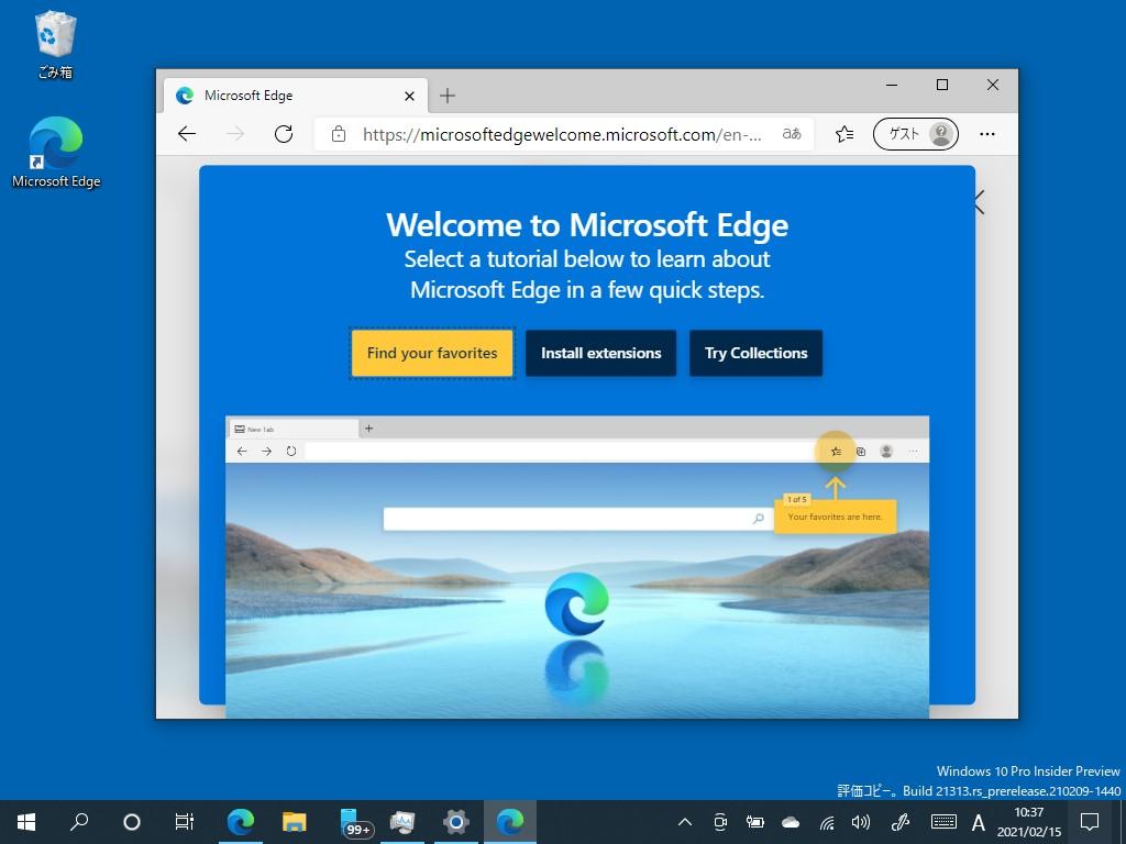 「Microsoft Edge レガシ」が新しい「Microsoft Edge」に置き換え