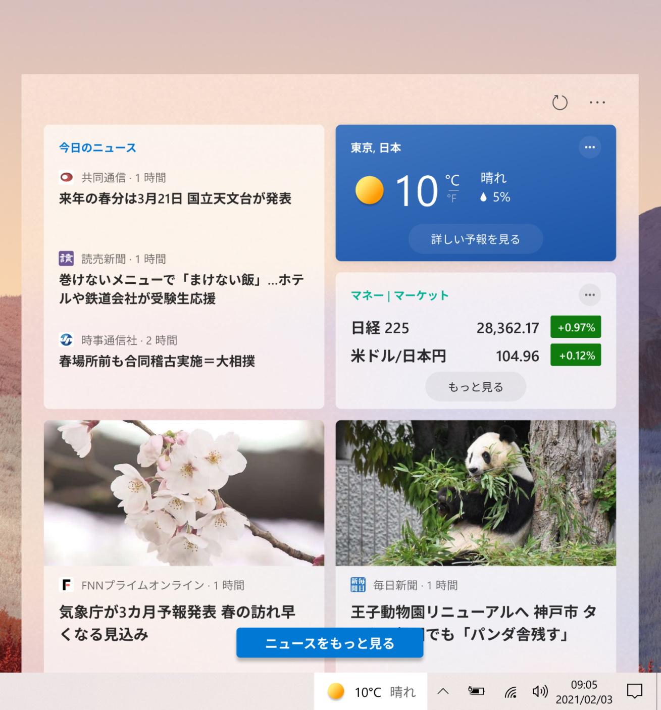 タスクバーのニュース機能が日本語環境にもロールアウト