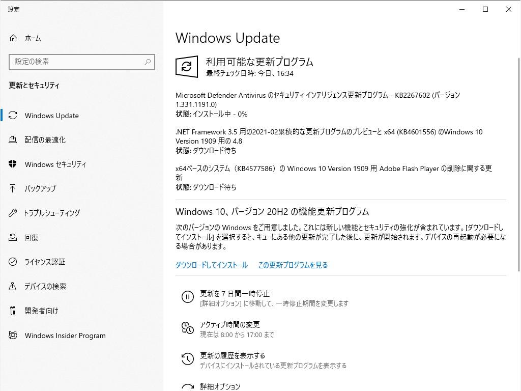 「Adobe Flash Player」の削除パッチ「KB4577586」などが配信開始