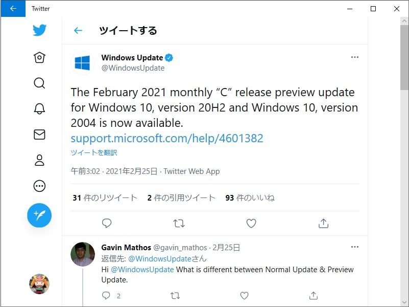 Microsoft、プレビュー更新プログラム「KB4601382」を「Windows 10 バージョン 2004/20H2」向けに公開