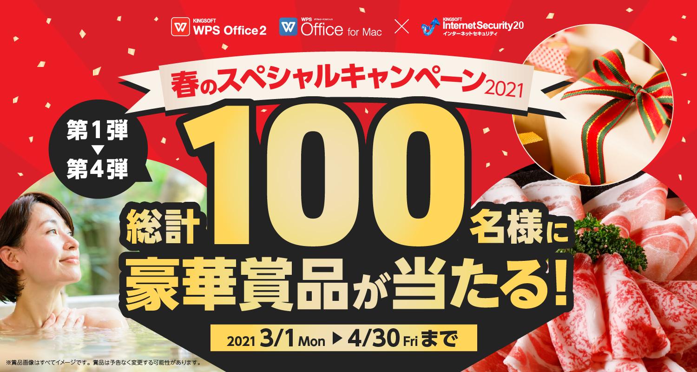 """WPS Office ✕ KINGSOFT Internet Security 春のスペシャルキャンペーン2021"""