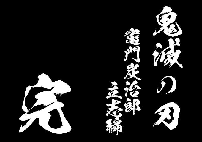 """最終話のラストシーンでも採用。闘龍書体に加え、""""の""""は「銀龍書体」、""""完""""には「黒龍書体」が使用されている"""