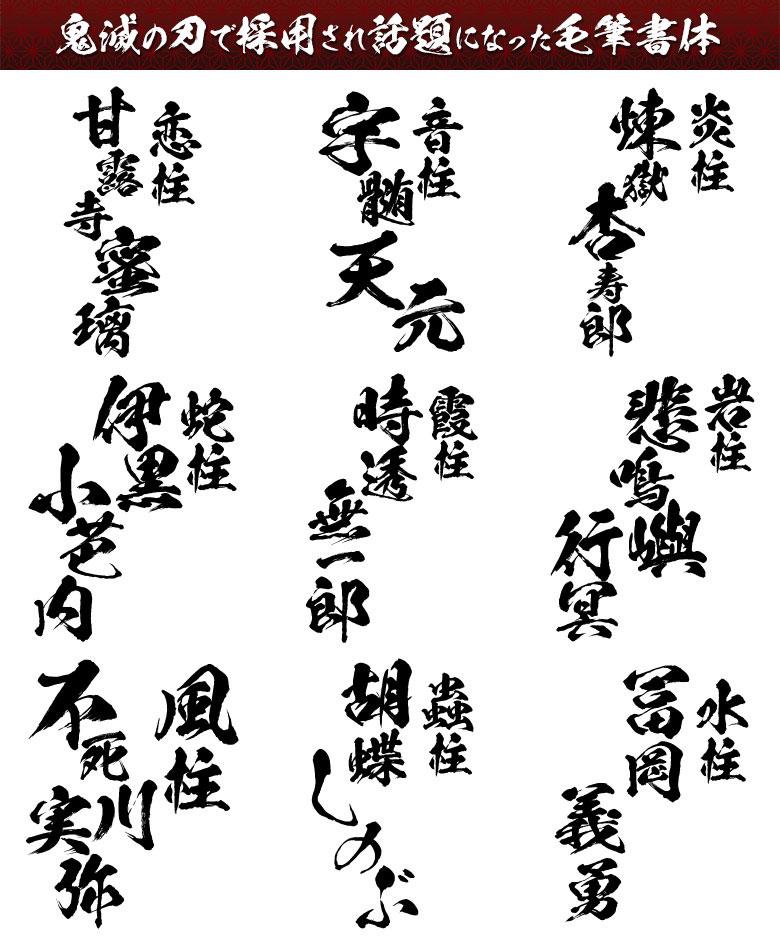 """柱名には「陽炎書体」、名前には「闘龍書体」を使用、ただし""""しのぶ""""は黒龍書体、実弥の""""弥""""は陽炎書体を使用"""