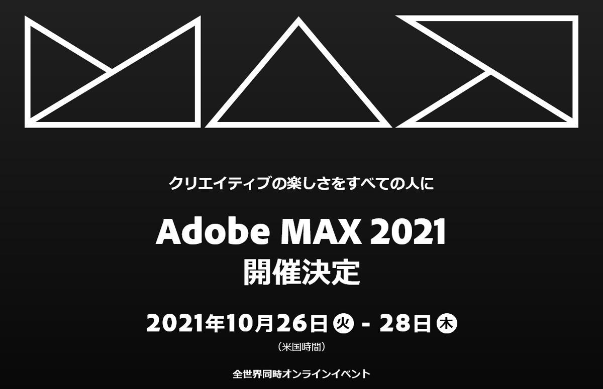 """Adobe MAX 2021""の公式サイト"
