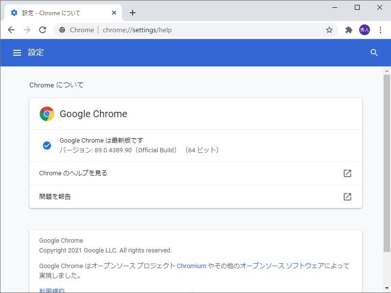 「Google Chrome」v89.0.4389.90