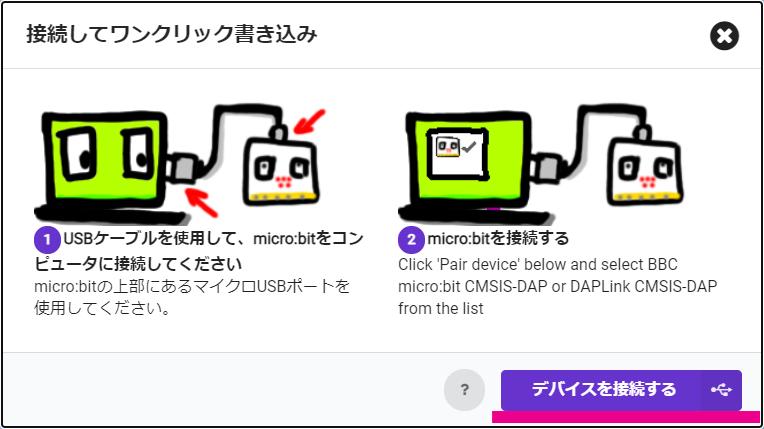 画面左下の「ダウンロード」から「デバイスを接続する」をクリックし、接続されているmicro:bitを選択します