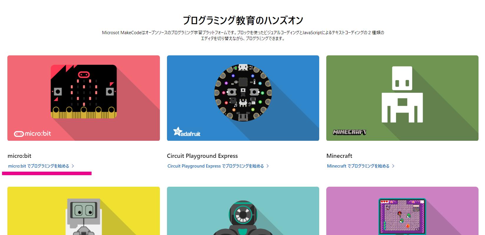 Microsoft MakeCodeのサイトでmicro:bitを選択しましょう