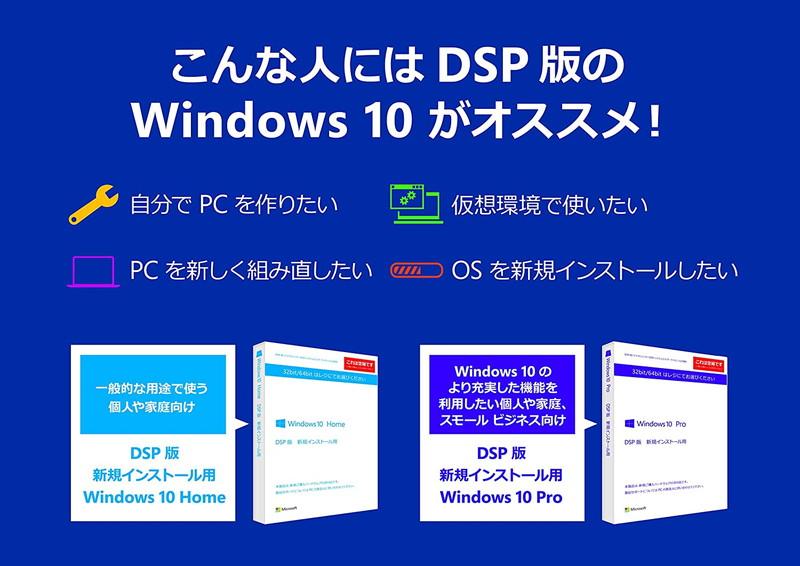 「Windows10 Home 64bit DSP版」