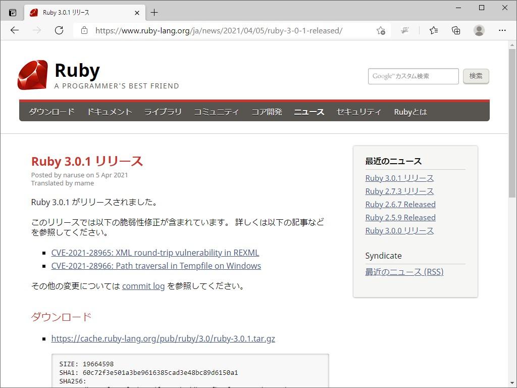 「Ruby 3.0.1」が正式リリース