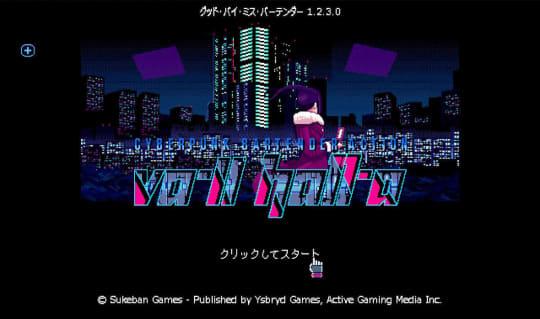 「VA-11 Hall-A: Cyberpunk Bartender Action」のタイトル画面
