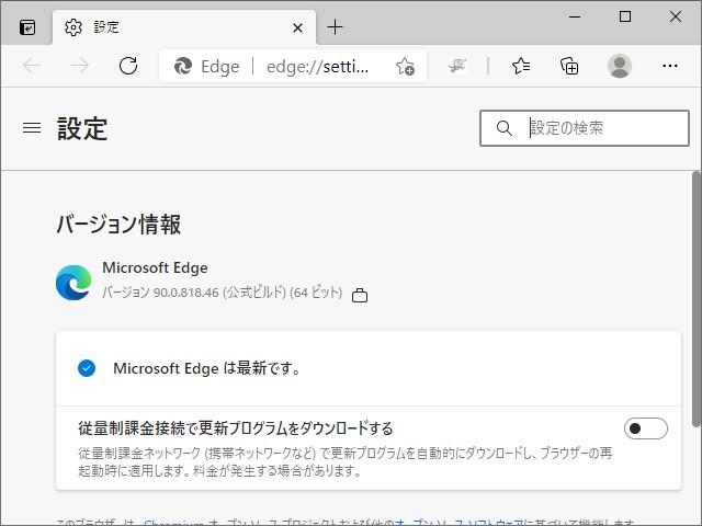 「Microsoft Edge」v90.0.818.46
