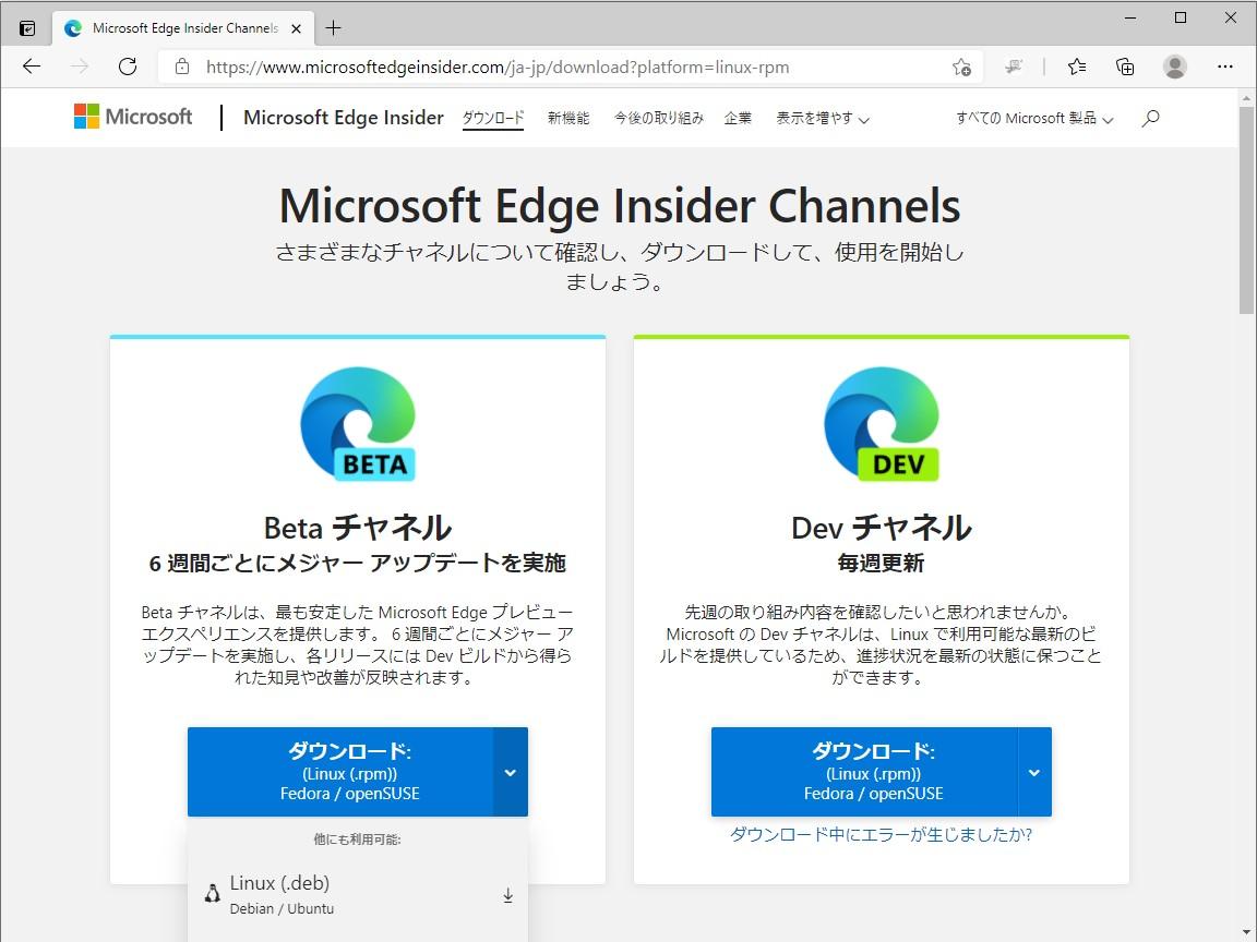 Linux版「Microsoft Edge」を「Beta」チャネルでリリース