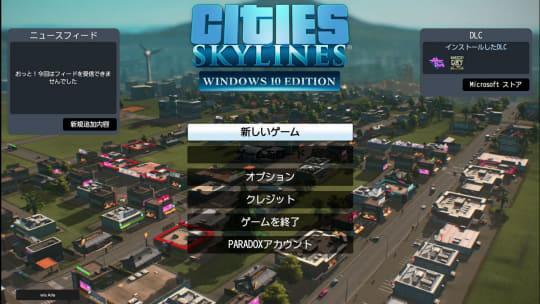 「Cities: Skylines - Windows 10 Edition」のタイトル画面