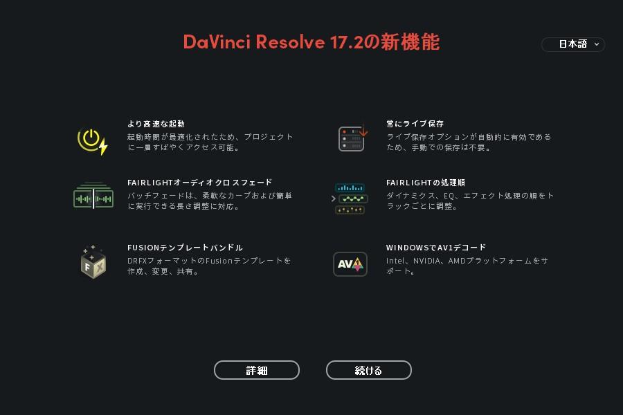 「DaVinci Resolve 17.2」の新機能