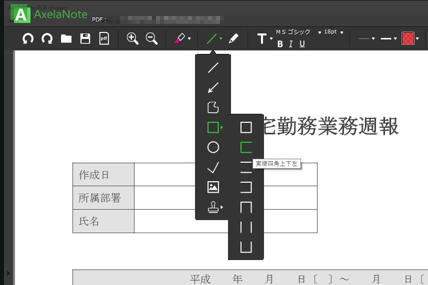 下方向や右方向に展開するオプションでツールを切り替える