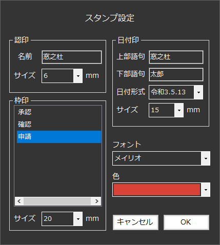 画面右上の歯車のアイコンから[スタンプ設定]をクリックして表示されるスタンプ設定画面。「印鑑枠」の名称を任意で設定できる。小さいサイズの印鑑も指定できるようになった
