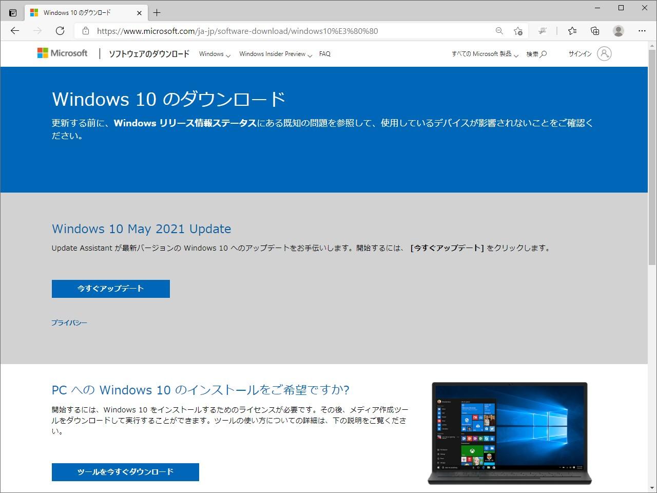 Microsoft、「Windows 10 May 2021 Update(バージョン 21H1)」を一般公開