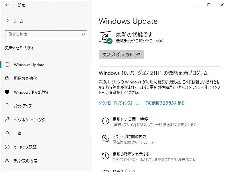 「設定」アプリの[更新とセキュリティ]-[Windows Update]セクション